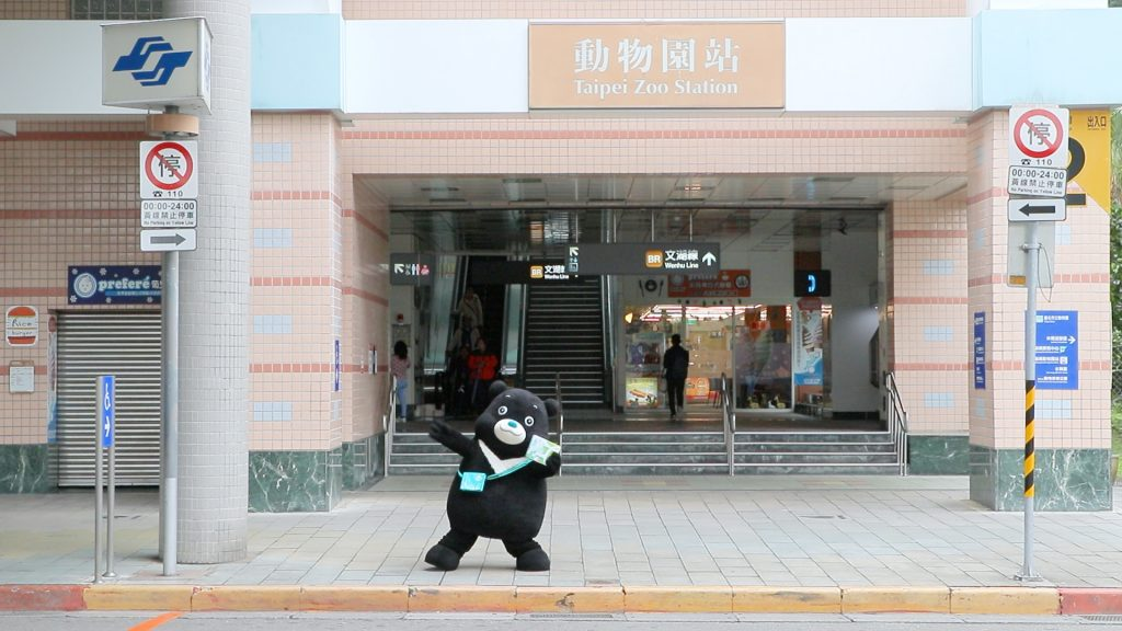 動物園,台北動物園門票,台北市立動物園,捷運