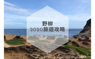 野柳, 野柳2020 , Yehliu Geopark