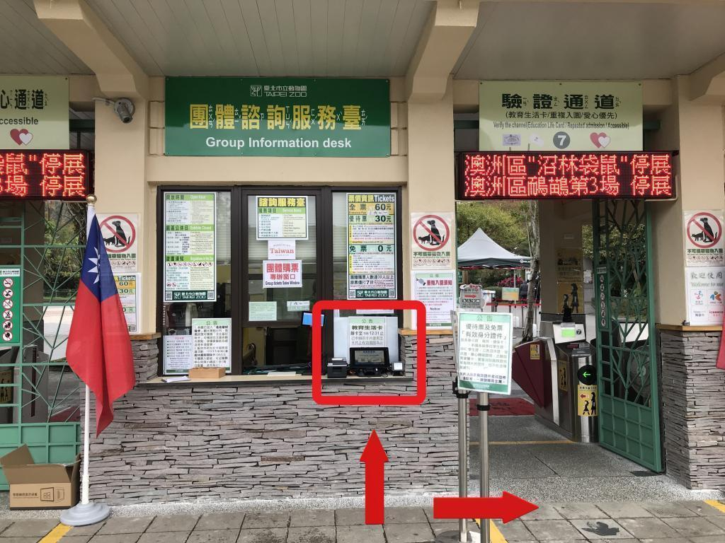動物園,台北動物園2020,台北市立動物園,門票,線上購票,取票