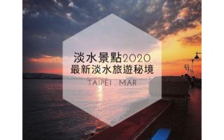 淡水,淡水老街,漁人碼頭,情人橋,淡水景點,淡水景點推薦2020