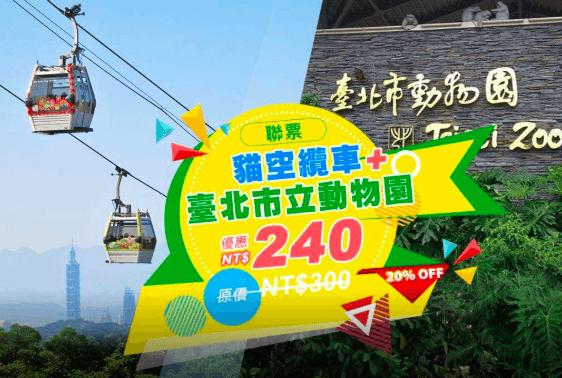 動物園,台北動物園門票,台北市立動物園,貓空纜車