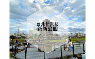 新新公園,台北景點,台北