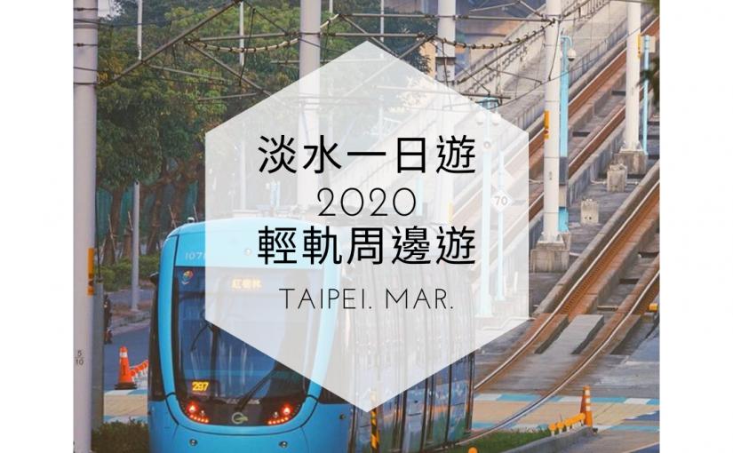 淡水一日遊2020 |沿著淡海輕軌這樣玩|列車互動式體驗+幾米特色車站介紹+9大淡水人氣景點