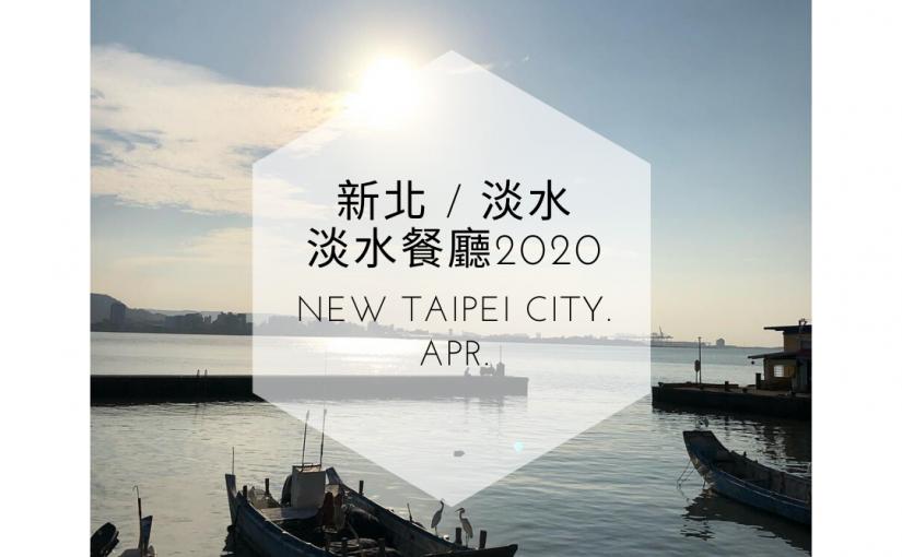 淡水餐廳2020  精選熱門的Top10間淡水餐廳,你去過哪幾間了?