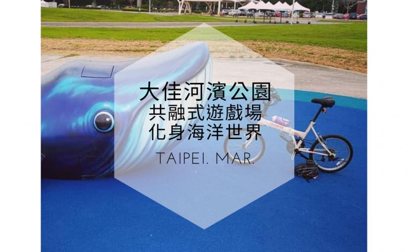 親子遊新景點!台北大佳河濱共融式遊戲場化身繽紛海洋世界