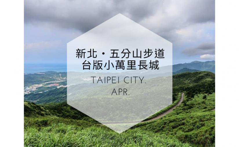 台版小萬里長城!新北五分山登山步道秘境 360度賞神級山海美景